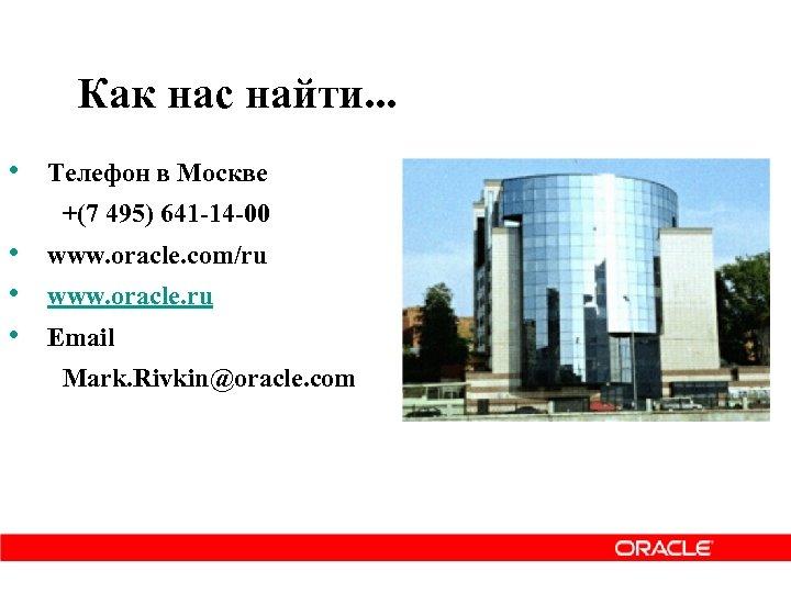 Как нас найти. . . • Телефон в Москве +(7 495) 641 -14 -00
