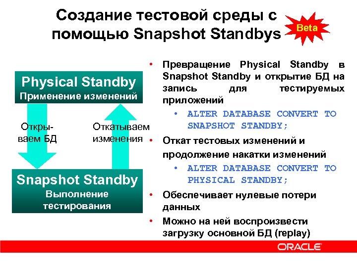 Создание тестовой среды с помощью Snapshot Standbys Beta • Превращение Physical Standby в Snapshot