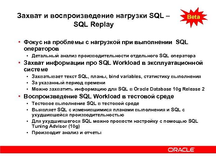 Захват и воспроизведение нагрузки SQL – SQL Replay Beta • Фокус на проблемы с