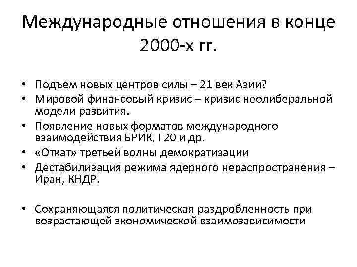 Международные отношения в конце 2000 -х гг. • Подъем новых центров силы – 21