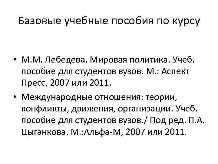 Базовые учебные пособия по курсу • М. М. Лебедева. Мировая политика. Учеб. пособие для