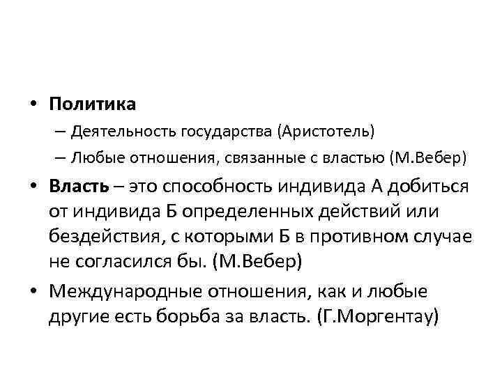 • Политика – Деятельность государства (Аристотель) – Любые отношения, связанные с властью (М.