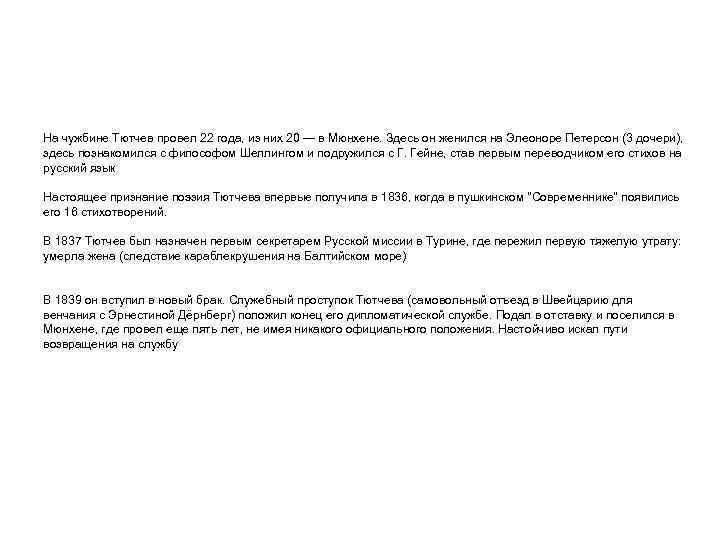 На чужбине Тютчев провел 22 года, из них 20 — в Мюнхене. Здесь он