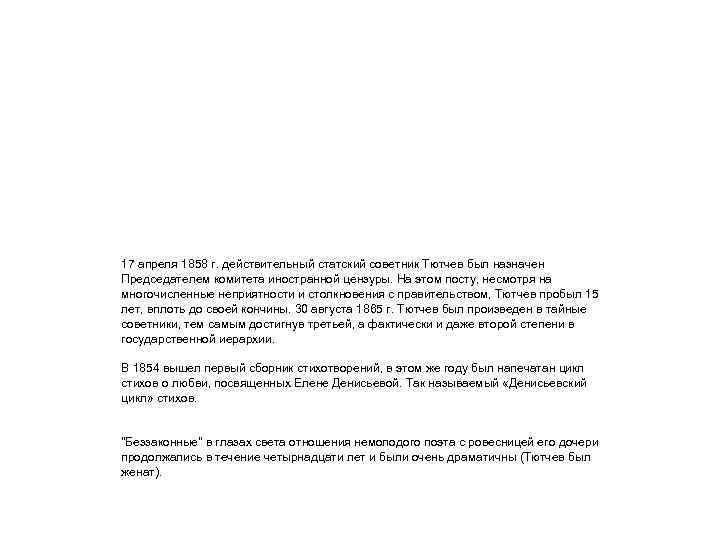 17 апреля 1858 г. действительный статский советник Тютчев был назначен Председателем комитета иностранной цензуры.
