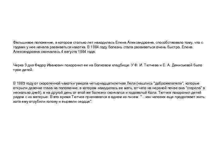 Фальшивое положение, в котором столько лет находилась Елена Александровна, способствовало тому, что с годами