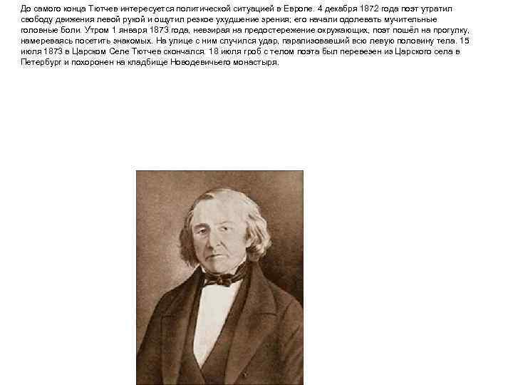 До самого конца Тютчев интересуется политической ситуацией в Европе. 4 декабря 1872 года поэт