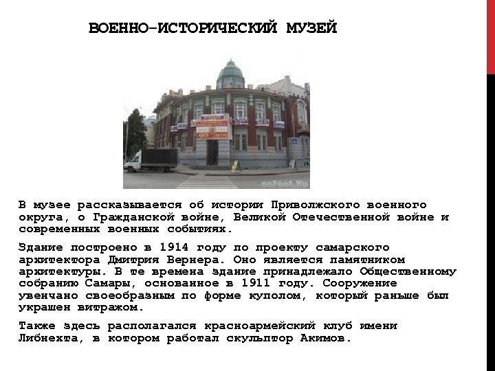 ВОЕННО-ИСТОРИЧЕСКИЙ МУЗЕЙ В музее рассказывается об истории Приволжского военного округа, о Гражданской войне, Великой