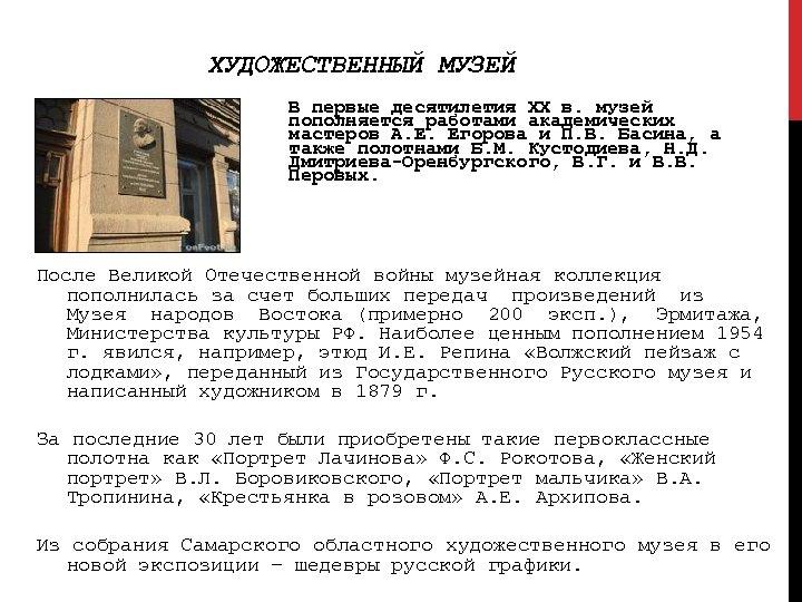 ХУДОЖЕСТВЕННЫЙ МУЗЕЙ В первые десятилетия XX в. музей пополняется работами академических мастеров А. Е.