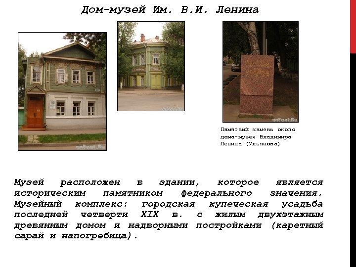 Дом-музей Им. В. И. Ленина Памятный камень около дома-музея Владимира Ленина (Ульянова) Музей расположен