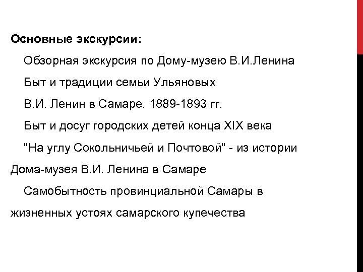 Основные экскурсии: Обзорная экскурсия по Дому-музею В. И. Ленина Быт и традиции семьи Ульяновых