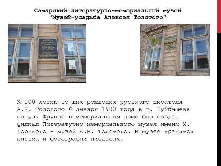 Самарский литературно-мемориальный музей