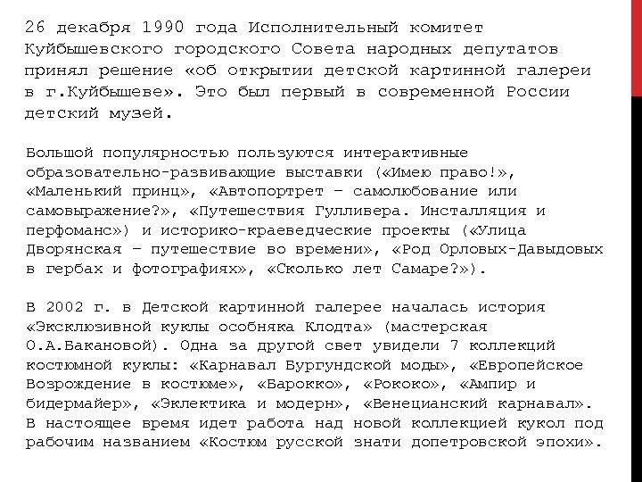 26 декабря 1990 года Исполнительный комитет Куйбышевского городского Совета народных депутатов принял решение «об