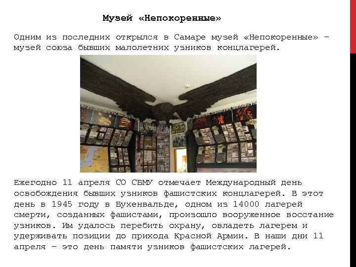 Музей «Непокоренные» Одним из последних открылся в Самаре музей «Непокоренные» – музей союза бывших