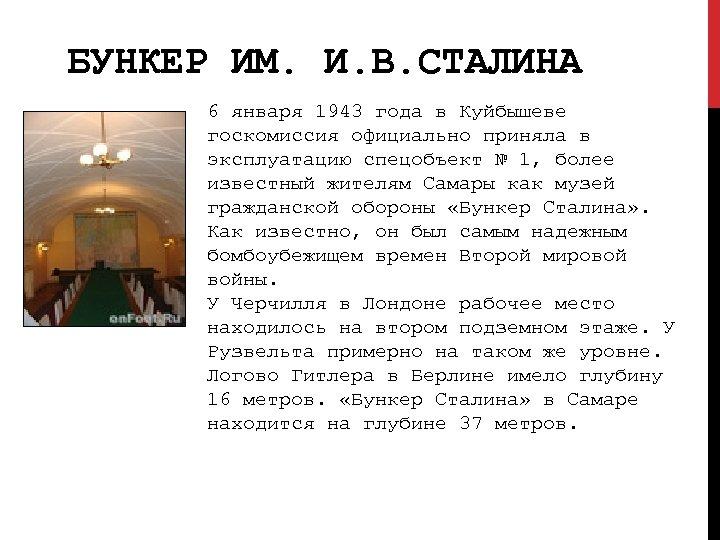БУНКЕР ИМ. И. В. СТАЛИНА 6 января 1943 года в Куйбышеве госкомиссия официально приняла