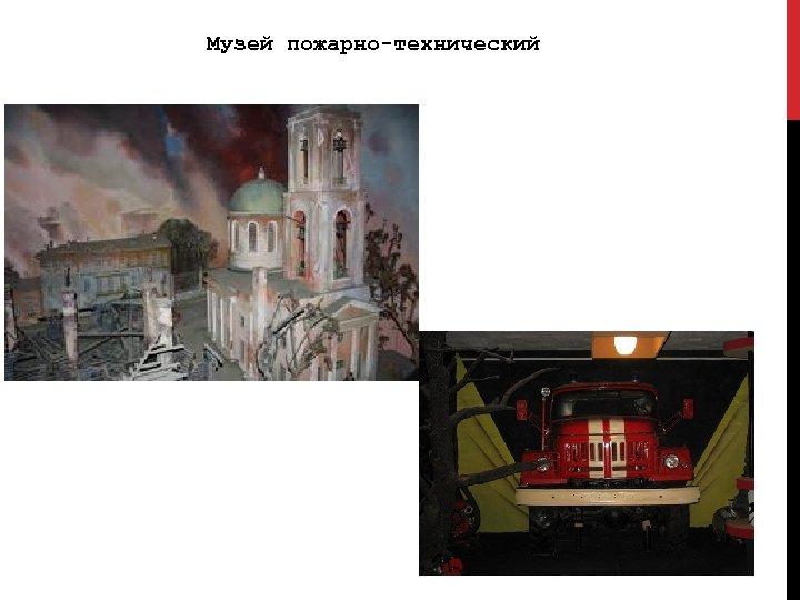 Музей пожарно-технический