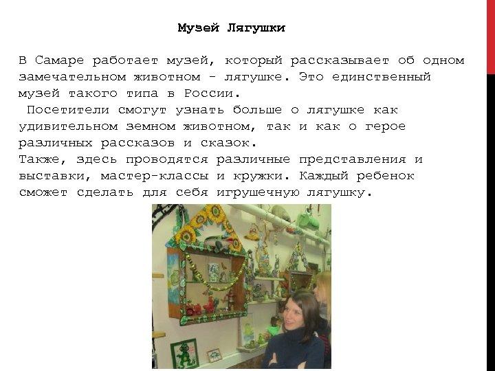 Музей Лягушки В Самаре работает музей, который рассказывает об одном замечательном животном - лягушке.