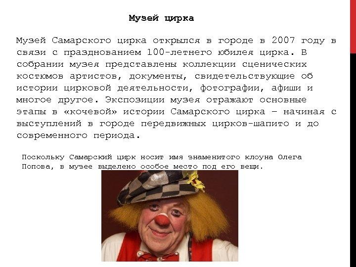 Музей цирка Музей Самарского цирка открылся в городе в 2007 году в связи с
