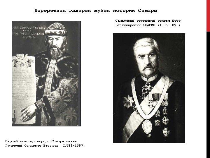 Портретная галерея музея истории Самары Самарский городской голова Петр Владимирович АЛАБИН (1885 -1891) Первый