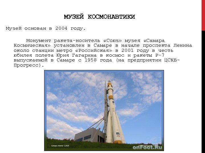 МУЗЕЙ КОСМОНАВТИКИ Музей основан в 2004 году. Монумент ракета-носитель «Союз» музея «Самара Космическая»