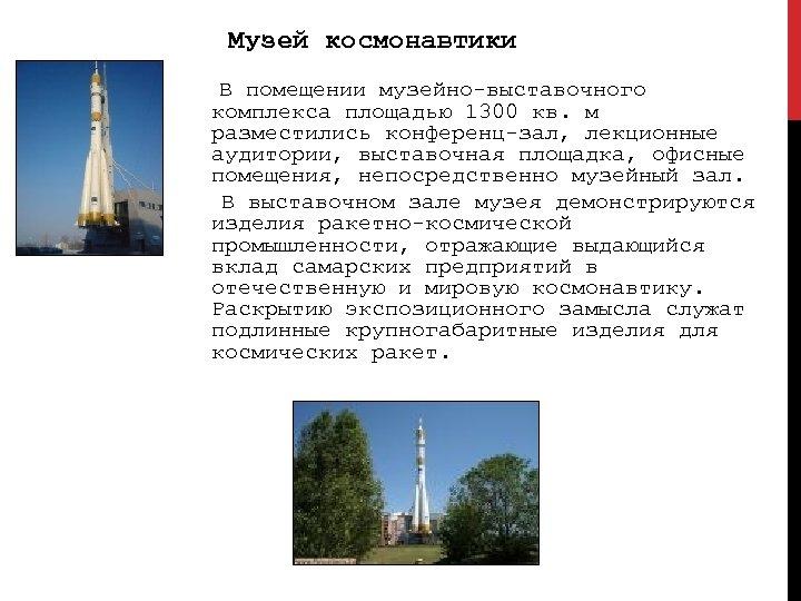 Музей космонавтики В помещении музейно-выставочного комплекса площадью 1300 кв. м разместились конференц-зал, лекционные аудитории,
