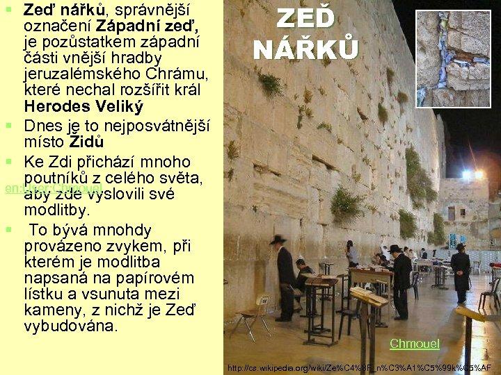 § Zeď nářků, správnější označení Západní zeď, je pozůstatkem západní části vnější hradby jeruzalémského