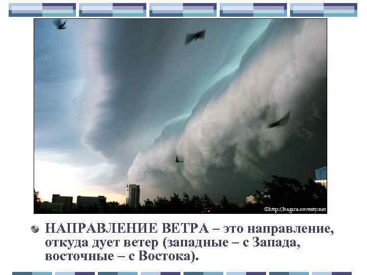 НАПРАВЛЕНИЕ ВЕТРА – это направление, откуда дует ветер (западные – с Запада, восточные –