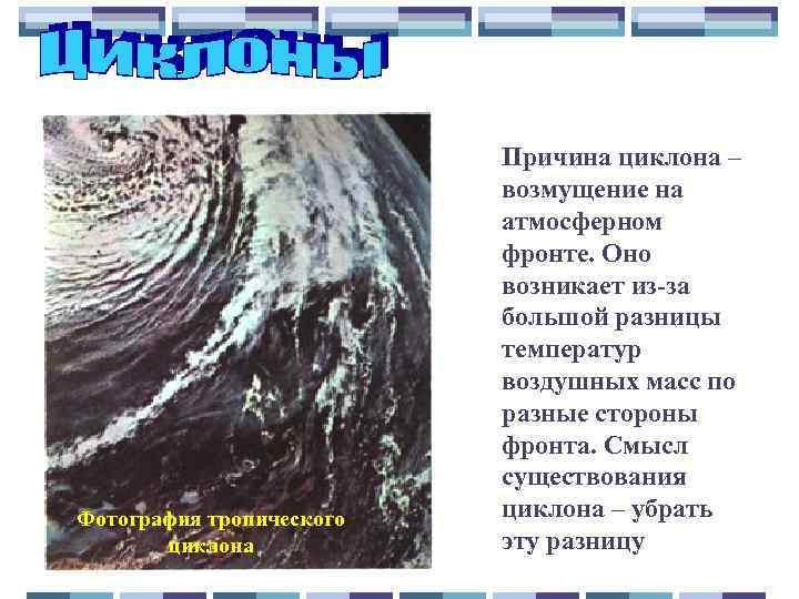 Фотография тропического циклона Причина циклона – возмущение на атмосферном фронте. Оно возникает из-за большой