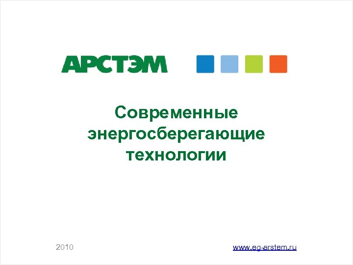 Современные энергосберегающие технологии 2010 www. eg-arstem. ru