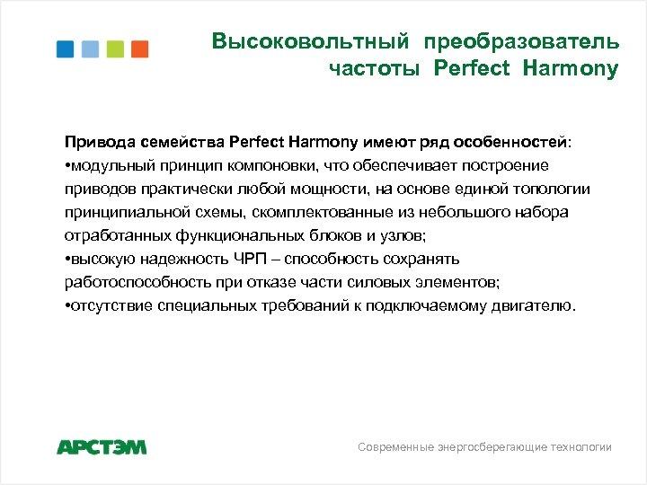 Высоковольтный преобразователь частоты Perfect Harmony Привода семейства Perfect Harmony имеют ряд особенностей: • модульный