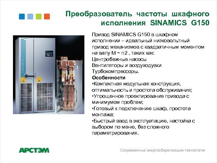 Преобразователь частоты шкафного исполнения SINAMICS G 150 Привод SINAMICS G 150 в шкафном исполнении