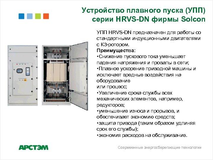 Устройство плавного пуска (УПП) серии HRVS-DN фирмы Solcon УПП HRVS-DN предназначен для работы со