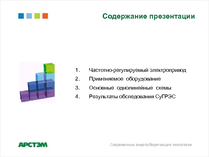 Содержание презентации 1. Частотно-регулируемый электропривод 2. Применяемое оборудование 3. Основные однолинейные схемы 4. Результаты