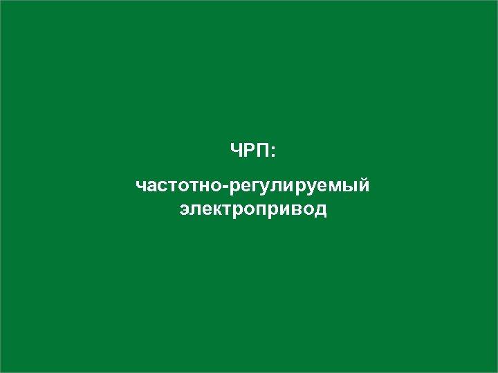 ЧРП: частотно-регулируемый электропривод