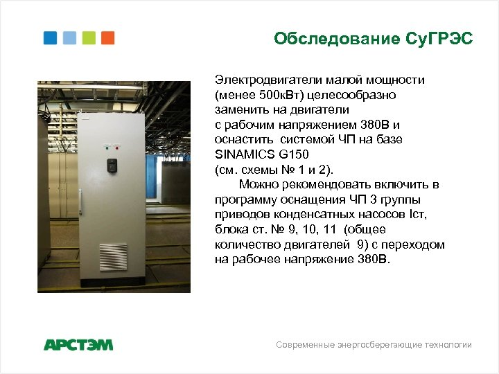 Обследование Су. ГРЭС Электродвигатели малой мощности (менее 500 к. Вт) целесообразно заменить на двигатели