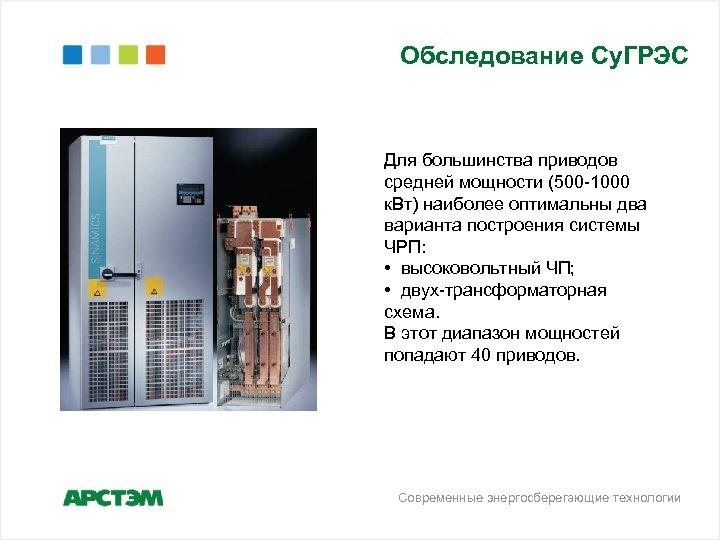 Обследование Су. ГРЭС Для большинства приводов средней мощности (500 -1000 к. Вт) наиболее оптимальны