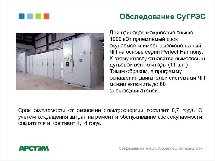 Обследование Су. ГРЭС Для приводов мощностью свыше 1000 к. Вт приемлемый срок окупаемости имеет