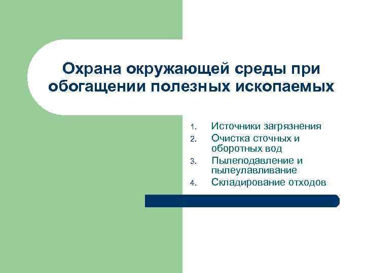 Охрана окружающей среды при обогащении полезных ископаемых 1. 2. 3. 4. Источники загрязнения Очистка