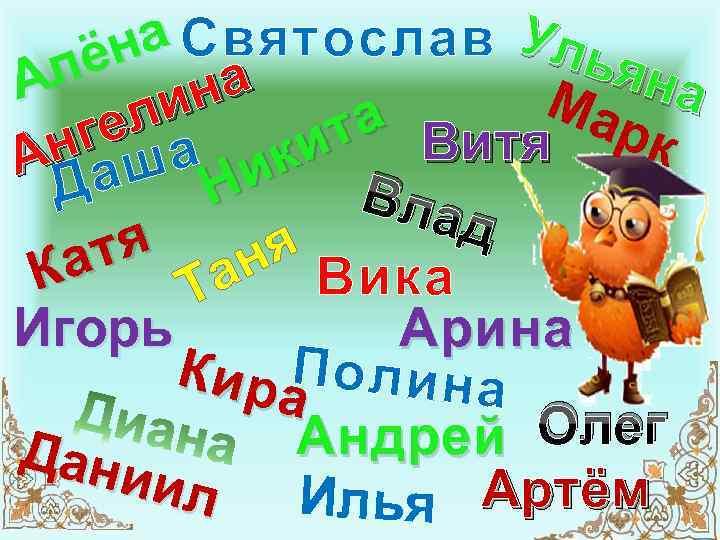 а Святослав Уль ён яна л А на Ма и ел г а кита