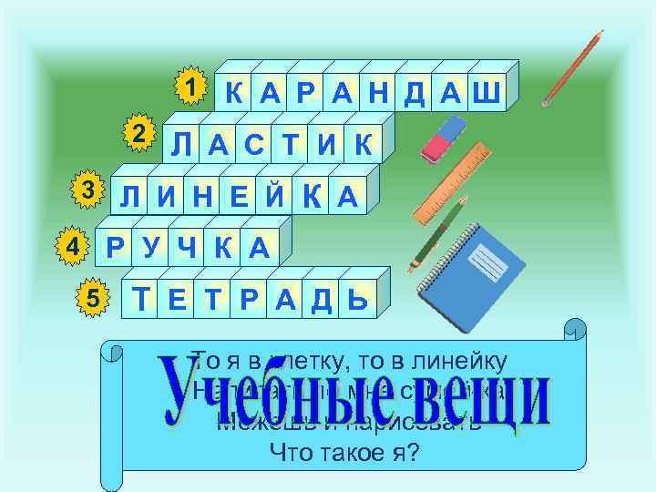 1 2 К А Р А Н Д АШ Л А С Т И