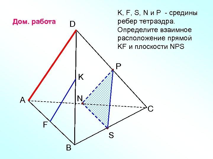 Дом. работа K, F, S, N и Р - средины ребер тетраэдра. Определите взаимное