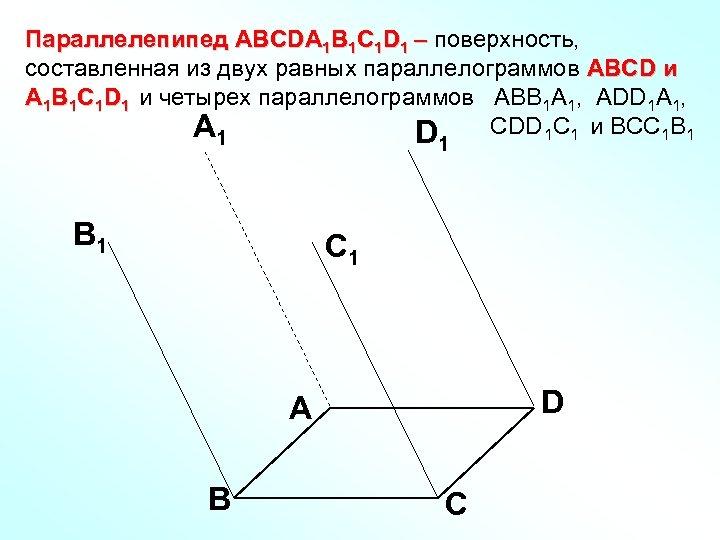 Параллелепипед АВСDA 1 B 1 C 1 D 1 – поверхность, составленная из двух