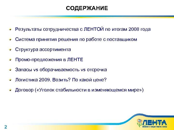 СОДЕРЖАНИЕ Результаты сотрудничества с ЛЕНТОЙ по итогам 2008 года Система принятия решения по работе