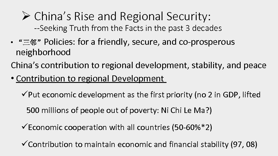 Ø China's Rise and Regional Security: --Seeking Truth from the Facts in the past