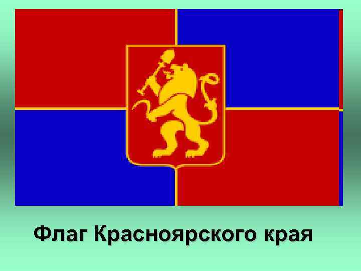 флаг красноярска картинка встали