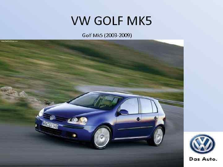 VW GOLF MK 5 Golf Mk 5 (2003 -2009)