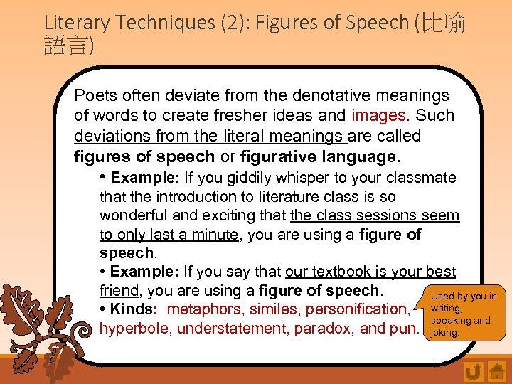 Literary Techniques (2): Figures of Speech (比喻 語言) Poets often deviate from the denotative