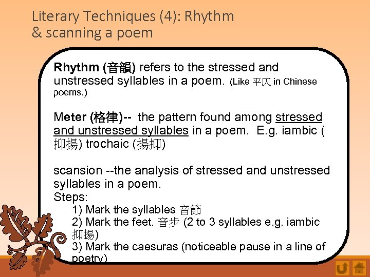 Literary Techniques (4): Rhythm & scanning a poem Rhythm (音韻) refers to the stressed