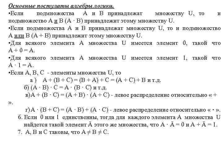Основные постулаты алгебры логики. • Если подмножества А и В принадлежат множеству U, то