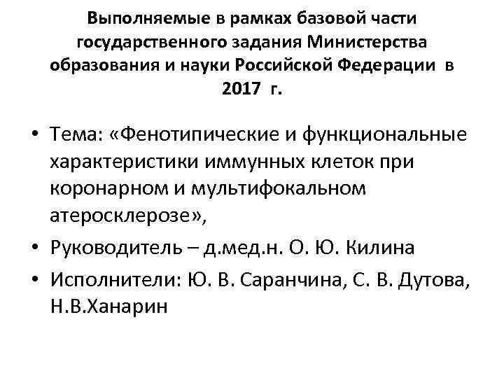 Выполняемые в рамках базовой части государственного задания Министерства образования и науки Российской Федерации в