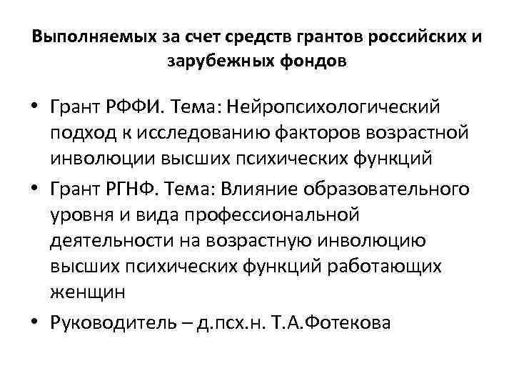 Выполняемых за счет средств грантов российских и зарубежных фондов • Грант РФФИ. Тема: Нейропсихологический